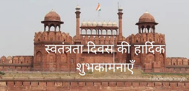 स्वतंत्रता दिवस पर निबंध 2020 | Independence Day Essay In Hindi 2020