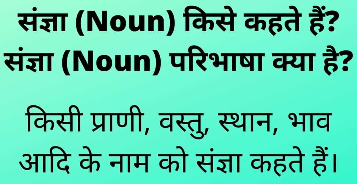 Sangya Kise Kahate Hain - संज्ञा (Noun) किसे कहते हैं? Sangya Ke Bhed    हिंदी कहानी   Hindi Kahani  