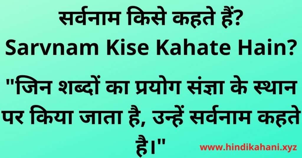 sarvnam kise kahate hain? सर्वनाम किसे कहते हैं? इसके कितने भेद होते हैं?