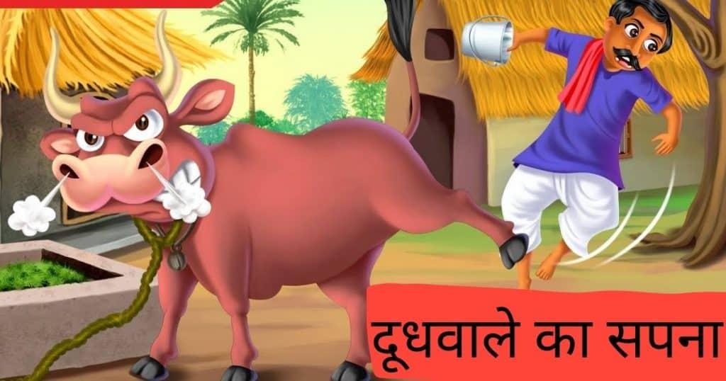 Best 2 Moral Story in Hindi दूधवाले का सपना