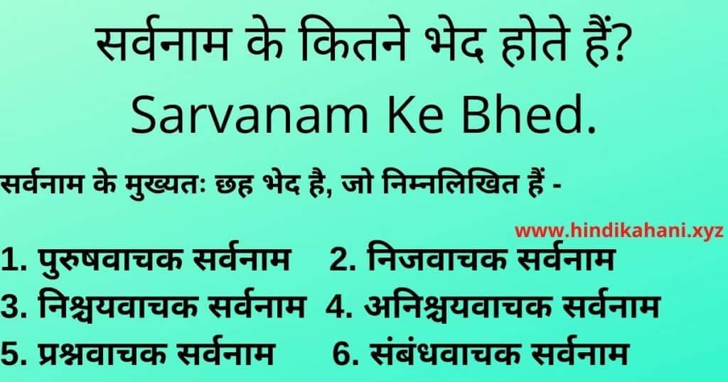 Sarvanam Kise Kahate Hain