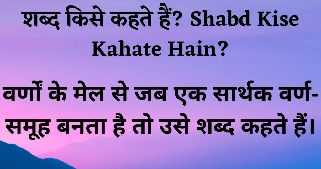 Shabd Kise Kahate Hain