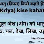 Dhatu (Kriya) kise kahate hain