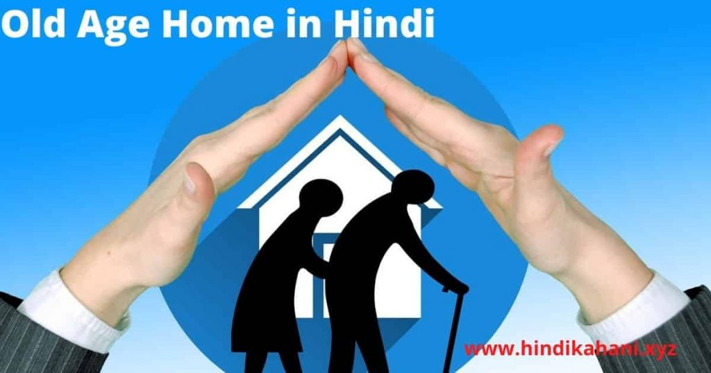 Old Age Home in Hindi