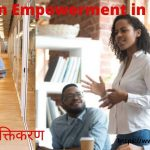 Women Empowerment in Hindi