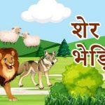 शेर और भेड़िए की कहानी