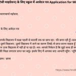 Application for Migration Certificate in Hindi